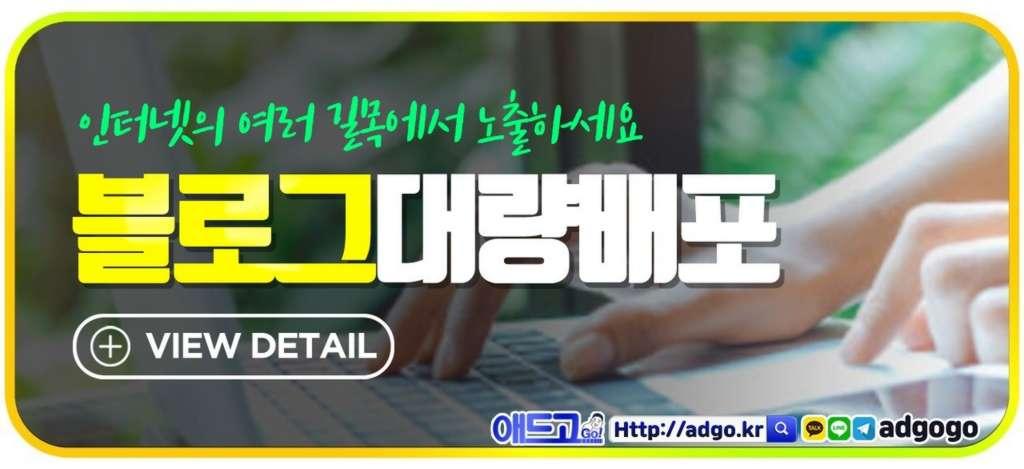 홍보에이전시블로그배포